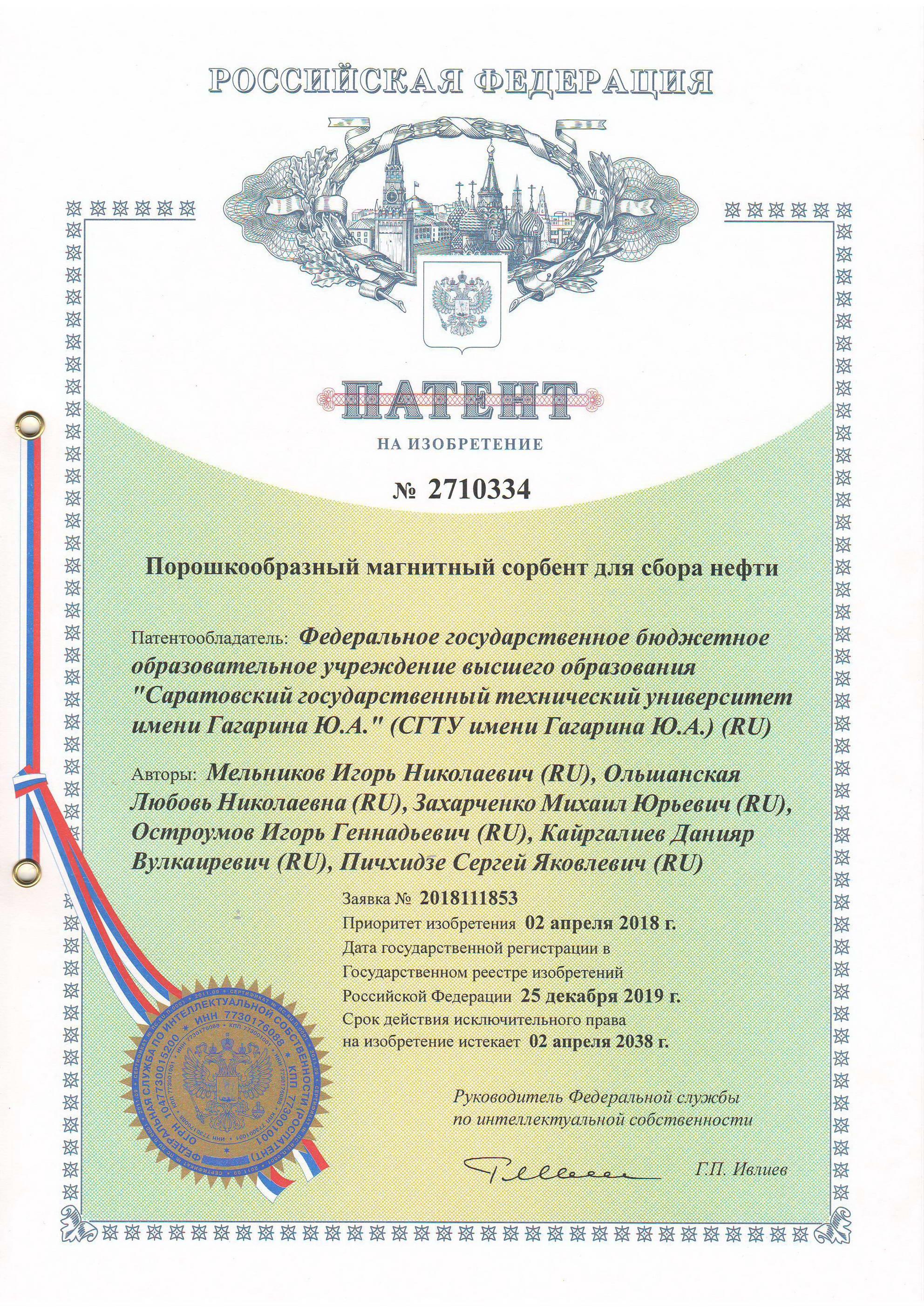 Патент № 2710334